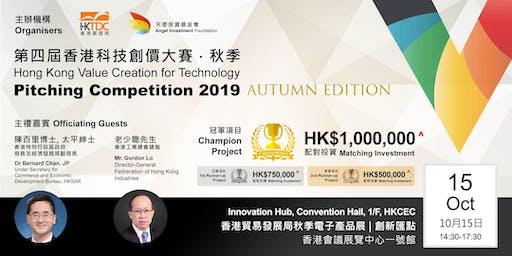 第四屆香港科技創價大賽 (秋季) 總決賽