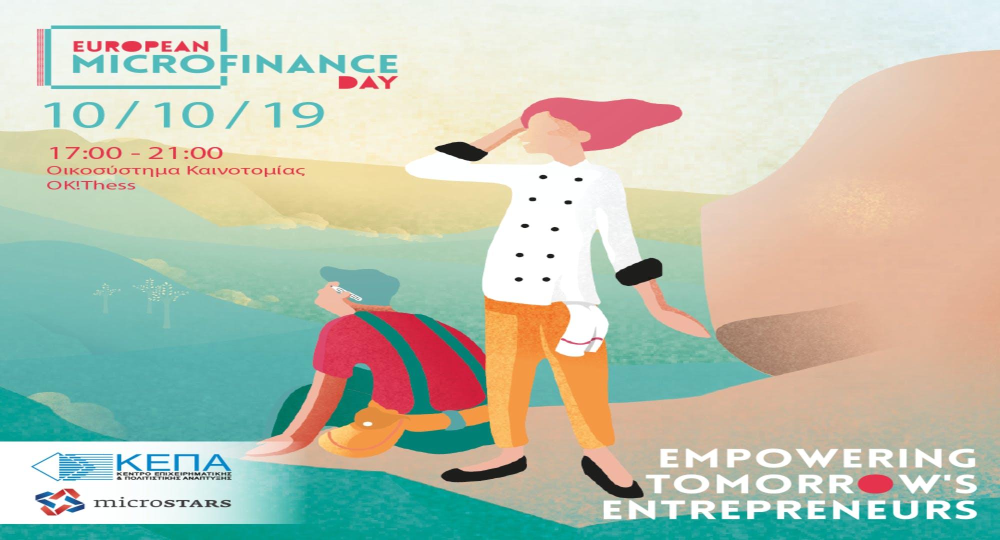 Fintech in Greece, Empowering Tomorrow's Entrepreneurs