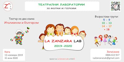 Drama Courses in Italian - Bulgarian  2019 - 2020