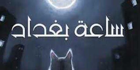 The Baghdad Clock (Arabic) tickets