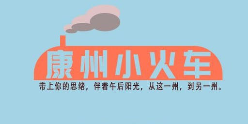 hooli康州蒸汽小火车+邮轮