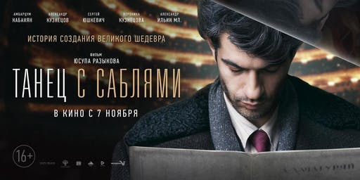 """Премьера фильма """"Танец с саблями"""" в рамках Eurasian Film Week/ Sabre dance"""