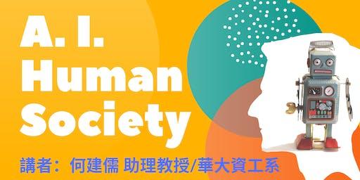 大眾科學講座-A.I./Human/Society