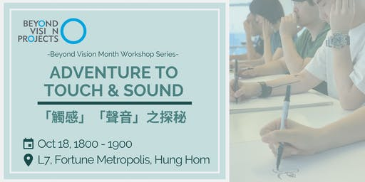 Beyond Vision Workshop - Adventure To Touch & Sound 超越視覺工作坊 —「觸感」「聲音」之探秘