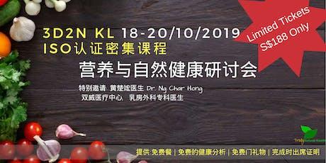吉隆坡3天(18-20oct 19)健康探索之旅 tickets