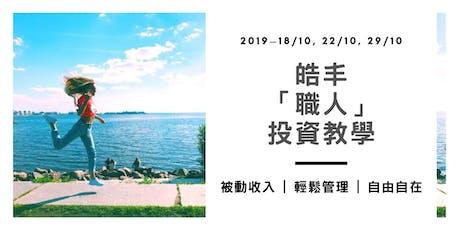 【年回報20% | 皓丰「職人」投資教學】 tickets