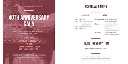 Blacksburg Chinese School 40th Anniversary Gala