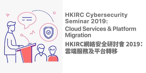HKIRC Cybersecurity Seminar 2019: Cloud Services & Platform Migration