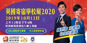 「英國寄宿學校展 UK Boarding School Fair 2020」