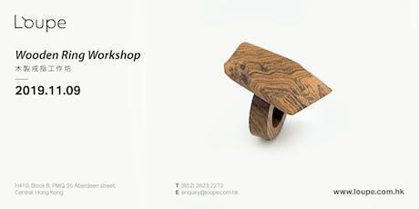 Wooden Ring Workshop 木製戒指工作坊 tickets