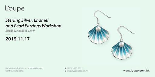 Sterling Silver, Enamel and Pearl Earrings Workshop 琺瑯銀製珍珠耳環工作坊