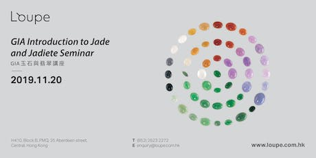GIA Introduction to Jade and Jadiete Seminar GIA玉石與翡翠講座 tickets