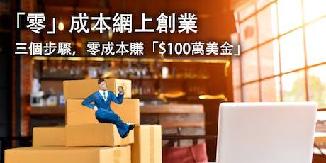 「零」成本網上創業專題講座 tickets