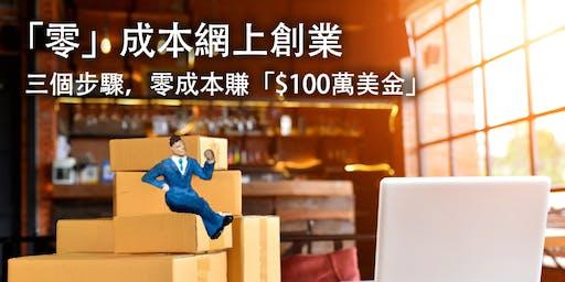 「零」成本網上創業專題講座