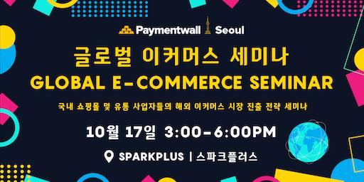 글로벌 크로스보더 이커머스 세미나 | Global E-Commerce Seminar