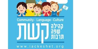 IAC Keshet