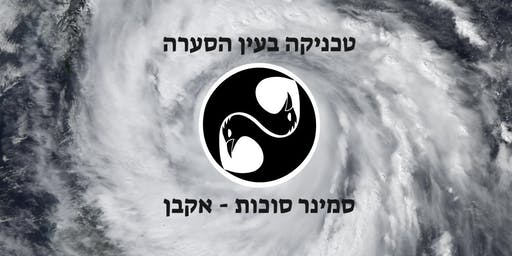 סמינר סוכות - אקבן טכניקה בעין הסערה