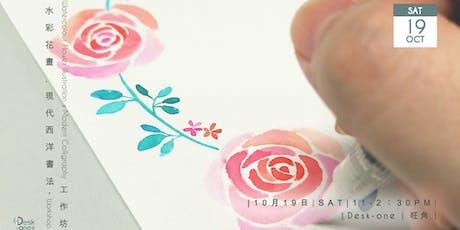 水彩花畫。現代西洋書法工作坊  Watercolour Flower Illustration x Modern Calligraphy tickets