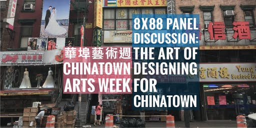 THE ART OF DESIGNING FOR CHINATOWN: 8X88 PANEL DISCUSSION