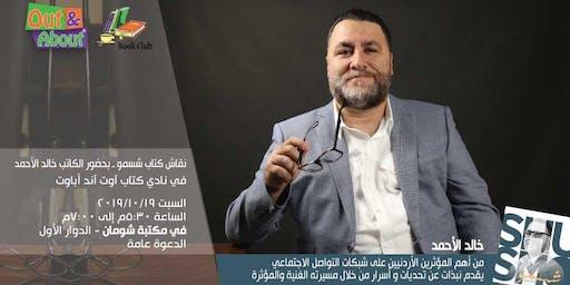 نقاش كتاب شسمو، خالد الأحمد