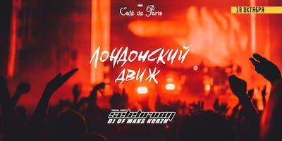 Лондонский Движ / DJ Selebrium