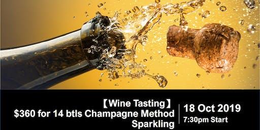 Wine Tasting 【$360@】- 14 btls Champagne Method Sparkling pair with 大排檔 food