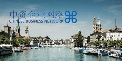 亲爱的女士们,先生们 Chinese Business Network Autumn Workshop 2019