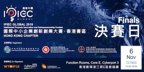 IPIEC Global 2019 Hong Kong Chapter Finals (創客中國國際中小企業創新創業大賽香港賽區決賽) tickets