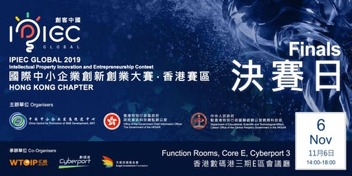 IPIEC Global 2019 Hong Kong Chapter Finals (創客中國國際中小企業創新創業大賽香港賽區決賽)