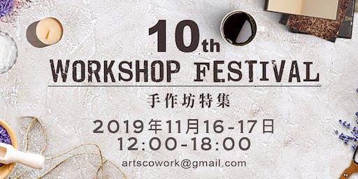 《Workshop Festival X 手作坊特集10》