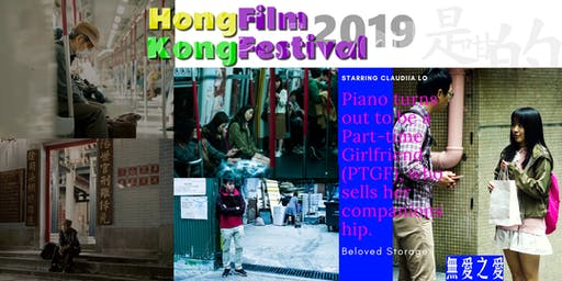 This is HK Film Festival 2019 - Oct 19, 2019 (Good-Bye and No Sleep Club)