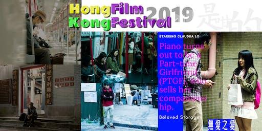 This is HK Film Festival 2019 - Oct 19, 2019 (Beloved Storage, DengFungBo)