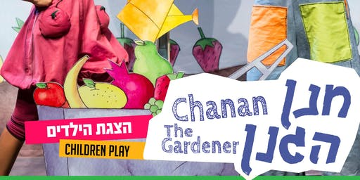 Chanan The Gradner - חנן הגנן