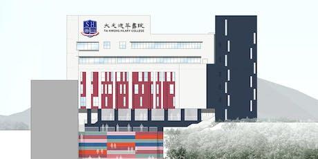 大光德萃書院2020-2021年度 中學簡介會 tickets
