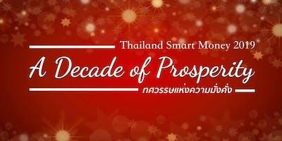 งาน Thailand Smart Money เชียงราย ครั้งที่ 2