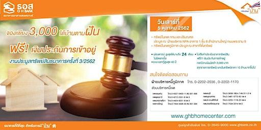 งานประมูลทรัพย์สินธนาคาร ครั้งที่ 4/2562