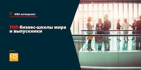 Бесплатный нетворкинг: MBA и карьера для руководителей tickets