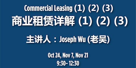 Commercial Leasing -商业租赁详解 (1) (2) (3) tickets