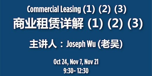 Commercial Leasing -商业租赁详解 (1) (2) (3)