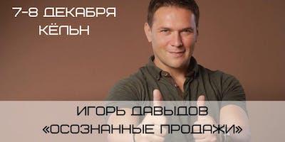"""Игорь Давыдов """"Осознанные продажи"""" ,  двухдневный курс обучения в Кёльне!"""