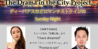 Drama in the city presents Asuka Uchida and Keiji Kitani's Sunday recital