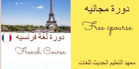 French Intro Course tickets