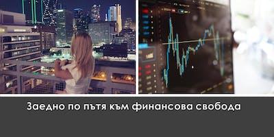 Заедно по пътя към финансова свобода
