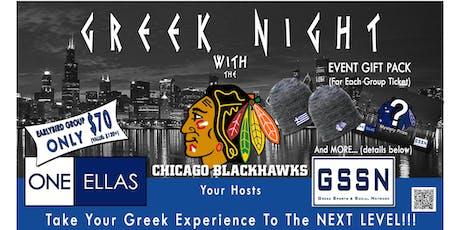 OneEllas/GSSN Greek Night with the Blackhawks 10/20/19! tickets