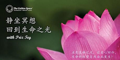 静坐冥想 - 回到生命之光 (Monthly Chinese Meditation) tickets
