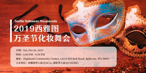2019 西雅图万圣节化妆舞会