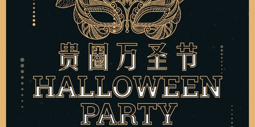 贵圈万圣节 Halloween Mask Dancing Party