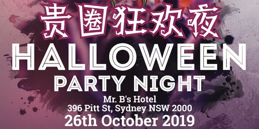 贵圈狂欢夜 Halloween Party Night