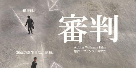 """Unfolding Kafka: """"The Trial"""" Film Screening + Talk tickets"""