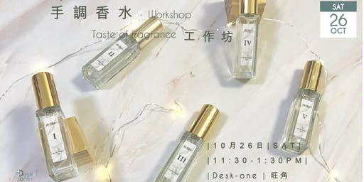 品魅生活。手調香水工作坊  Taste of Fragrance Workshop